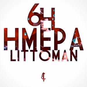 Littoman – 6η ημέρα