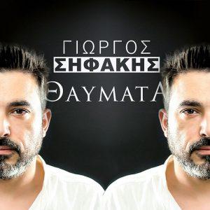 Γιώργος Σηφάκης – Θαύματα