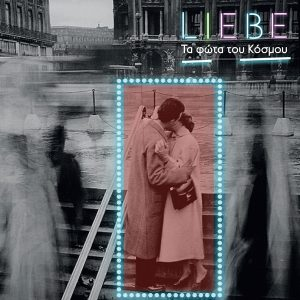 Liebe – Τα φώτα του κόσμου