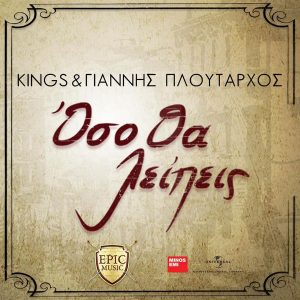 Kings & Γιάννης Πλούταρχος – Όσο θα λείπεις