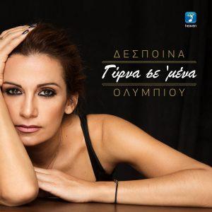 Δέσποινα Ολυμπίου – Γύρνα σε μένα