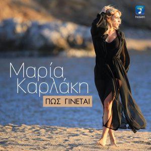 Μαρία Καρλάκη – Πώς γίνεται