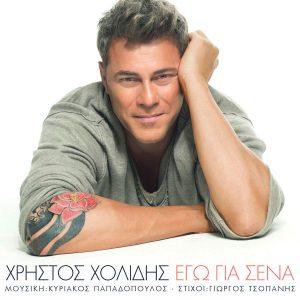 Χρήστος Χολίδης - Εγώ για σένα