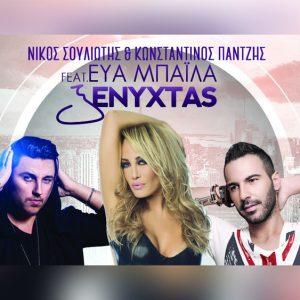 Νίκος Σουλιώτης & Κωνσταντίνος Παντζής & Εύα Μπάιλα - Ξενυχτάς