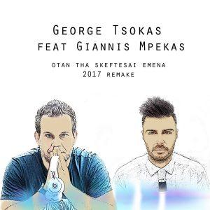 Γιώργος Τσόκας & Γιάννης Μπέκας – Όταν θα σκέφτεσαι εμένα