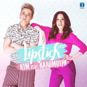 Kim & Καλομοίρα – Lipstick