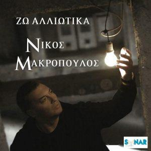 Νίκος Μακρόπουλος – Ζω αλλιώτικα