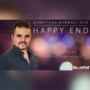 Δημήτρης Βαμβακίδης – Happy end