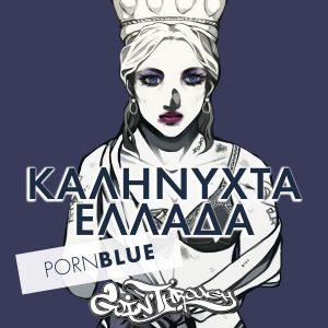 Goin Through – Καληνύχτα Ελλάδα (Blue Version)