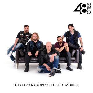 48 Ώρες – Γουστάρω να χορεύω (I like to move it)
