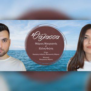 Μάριος Μαυριανός & Ελένη Φώτη - Θάλασσα