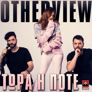 OtherView - Τώρα η ποτέ