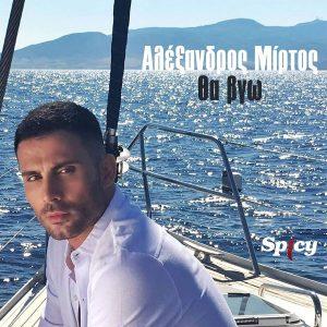 Αλέξανδρος Μίρτος - Θα βγω