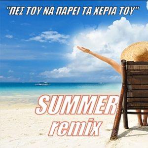 Χρήστος Γαλανός – Πες του να πάρει τα χέρια του (Summer Remix 2017)