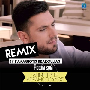 Δημήτρης Αβραμόπουλος – Φταίω εγώ (Panagiotis Brakoulias Remix)
