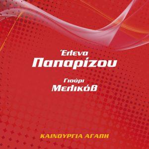 Έλενα Παπαρίζου & Γιούρι Μελίκοβ – Καινούργια αγάπη