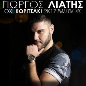 Γιώργος Λιάτης - Όχι κοριτσάκι (Valentino 2K17 mix)