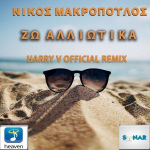 Νίκος Μακρόπουλος - Ζω αλλιώτικα (Harry V Remix)