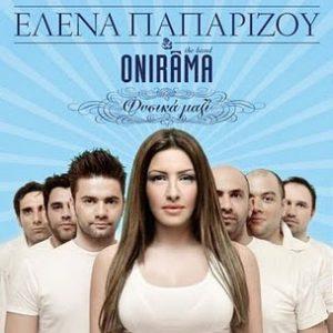 Onirama & Playmen & Έλενα Παπαρίζου – Φυσικά μαζί (Together forever)