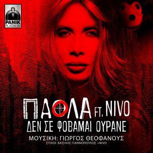 Πάολα & Nivo - Δεν σε φοβάμαι ουρανέ