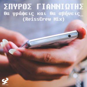 Σπύρος Γιαννιώτης – Θα γράφεις και θα σβήνεις (ReissCrew Mix)