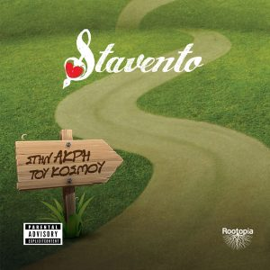 Stavento & Έλενα Παπαρίζου – Στην άκρη του κόσμου
