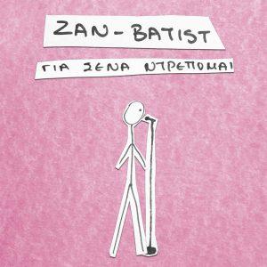 Zan Batist - Για σένα ντρέπομαι