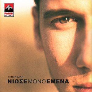 Jimmy Gian – Νιώσε μόνο εμένα