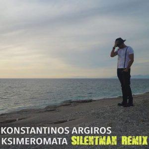 Κωνσταντίνος Αργυρός - Ξημερώματα (Silentman Remix)