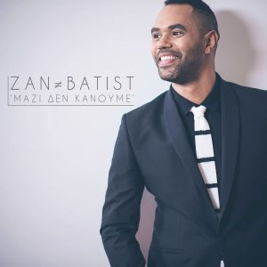 Zan Batist - Μαζί δεν κάνουμε