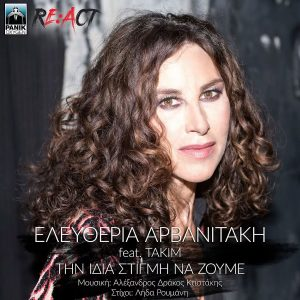 Ελευθερία Αρβανιτάκη & Τακίμ – Την ίδια στιγμή να ζούμε