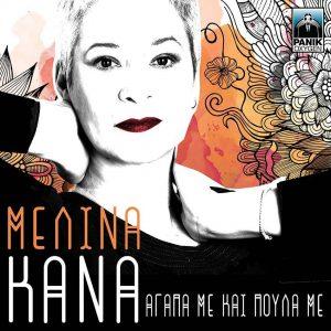 Μελίνα Κανά – Αγάπα με και πούλα με