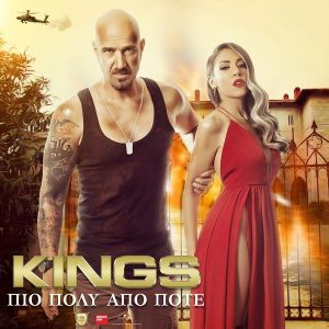Kings - Πιο πολύ από ποτέ