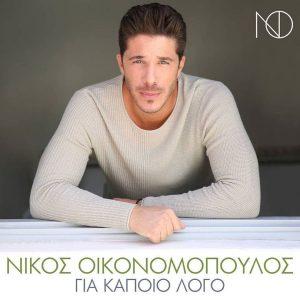 Νίκος Οικονομόπουλος - Για κάποιο λόγο