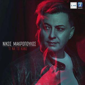 Νίκος Μακρόπουλος – Λέει λάθη (Live)