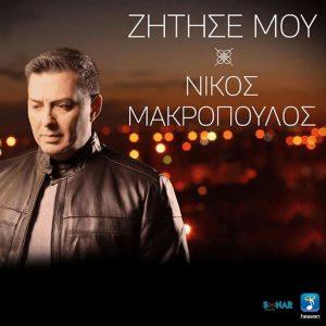 Νίκος Μακρόπουλος – Ζήτησέ μου