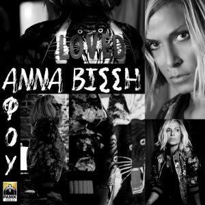 Άννα Βίσση - Αφού