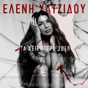 Ελένη Χατζίδου - Τα χειρότερα 2018