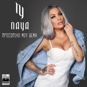 Naya - Προσωπικό μου θέμα
