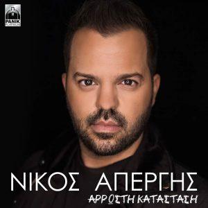 Νίκος Απέργης - Άρρωστη κατάσταση