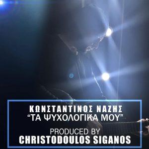 Κωνσταντίνος Νάζης - Τα ψυχολογικά μου