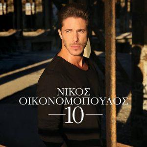 Νίκος Οικονομόπουλος - Για παράδειγμα