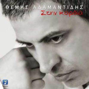 Θέμης Αδαμαντίδης – Στην καρδιά