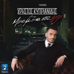 Χρήστος Κυπριανίδης - Μόνο μ' ένα σου φιλί