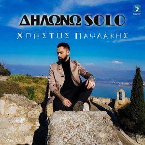 Χρήστος Παυλάκης - Δηλώνω solo