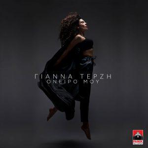 Γιάννα Τερζή - Όνειρό μου