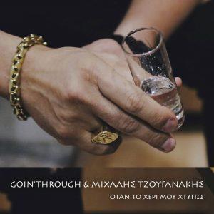 Goin Through & Μιχάλης Τζουγανάκης – Όταν το χέρι μου χτυπώ