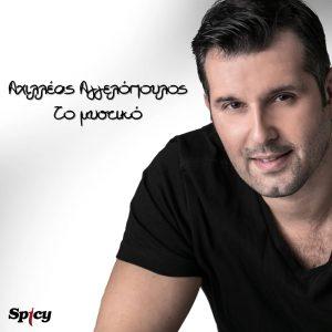Αχιλλέας Αγγελόπουλος - Το μυστικό