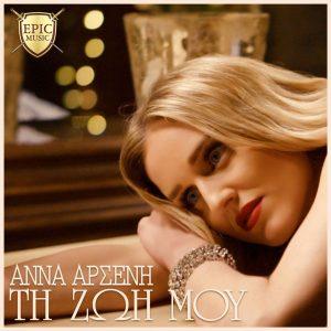Άννα Αρσένη - Τη ζωή μου
