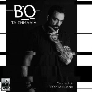 Bo & Γεωργία Βρανά – Τα σημάδια